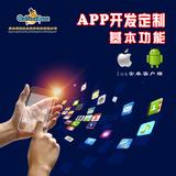 基本功能式app